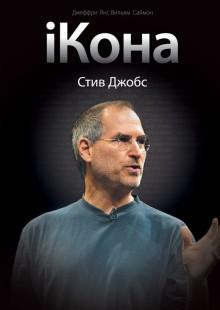 Обложка книги  - iКона. Стив Джобс