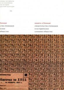 Обложка книги  - Память о блокаде. Свидетельства очевидцев и историческое сознание общества: Материалы и исследования