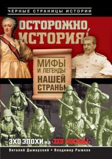 Обложка книги  - Осторожно, история! Мифы и легенды нашей страны
