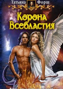Обложка книги  - Корона Всевластия