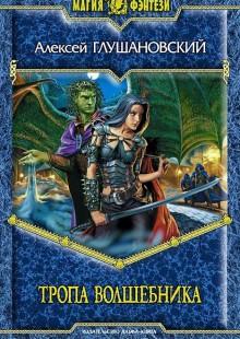 Обложка книги  - Тропа волшебника