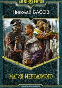 Обложка книги  - Магия Неведомого