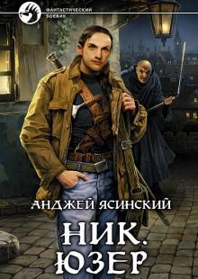Обложка книги  - Юзер