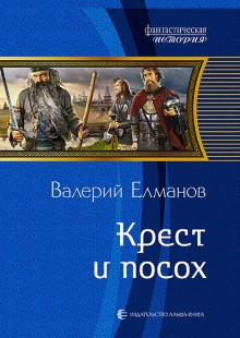 Обложка книги  - Крест и посох