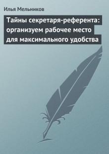 Обложка книги  - Тайны секретаря-референта: организуем рабочее место для максимального удобства