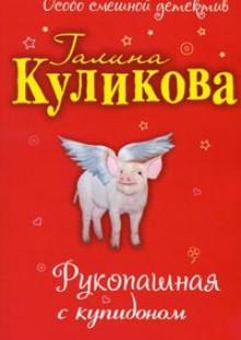 Обложка книги  - Рукопашная с купидоном
