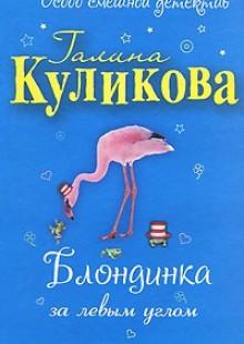 Обложка книги  - Блондинка за левым углом