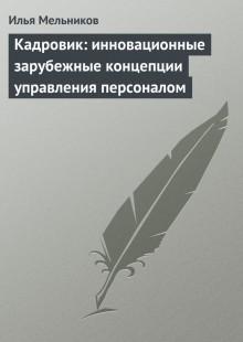 Обложка книги  - Кадровик: инновационные зарубежные концепции управления персоналом