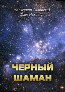 Обложка книги  - Черный Шаман