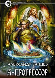 Обложка книги  - А-Прогрессор