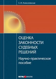 Обложка книги  - Оценка законности судебных решений