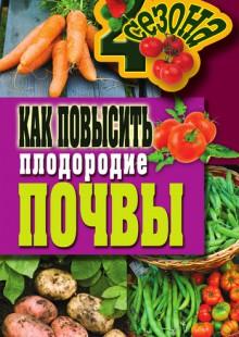 Обложка книги  - Как повысить плодородие почвы