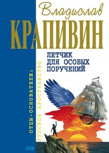 Обложка книги  - Возвращение клипера «Кречет»