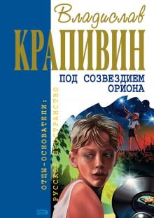 Обложка книги  - След ребячьих сандалий