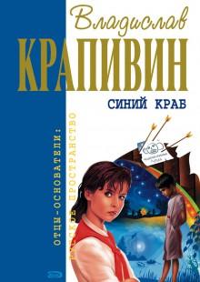 Обложка книги  - Брат, которому семь