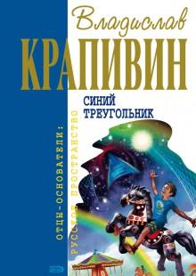 Обложка книги  - Синий треугольник