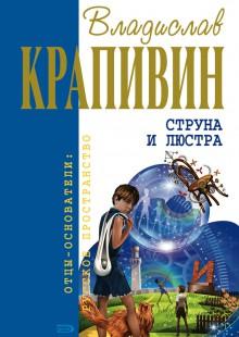 Обложка книги  - Ампула Грина