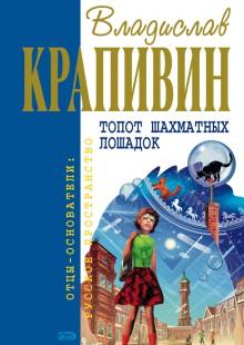 Обложка книги  - Нарисованные герои