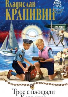 Обложка книги  - Трое с площади Карронад