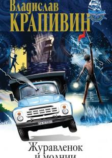 Обложка книги  - Журавленок и молнии
