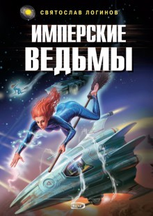 Обложка книги  - Имперские ведьмы