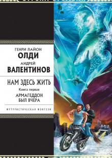 Обложка книги  - Армагеддон был вчера