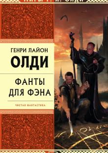 Обложка книги  - Олди и компания (литературная студия на Росконе-2007)