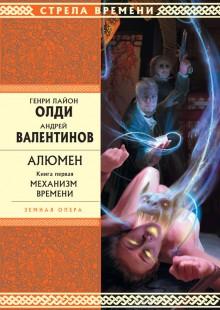 Обложка книги  - Механизм Времени