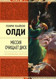 Обложка книги  - Мессия очищает диск