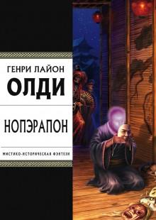 Обложка книги  - Нопэрапон, или По образу и подобию