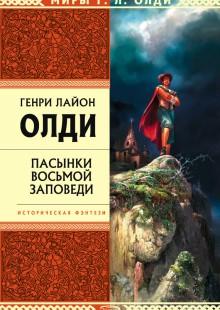 Обложка книги  - Пасынки восьмой заповеди