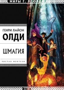 Обложка книги  - Шмагия