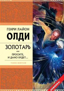Обложка книги  - Золотарь, или Просите, и дано будет…