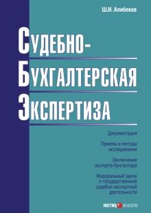 Обложка книги  - Судебно-бухгалтерская экспертиза