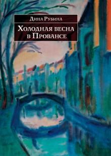 Обложка книги  - Холодная весна в Провансе