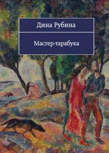 Обложка книги  - Мастер-тарабука (сборник)