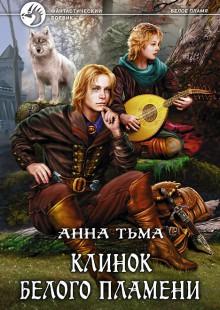 Обложка книги  - Клинок Белого Пламени