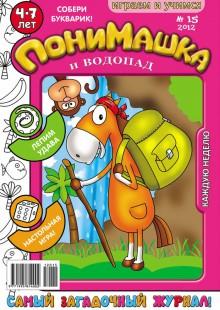 Обложка книги  - ПониМашка. Развлекательно-развивающий журнал. №15 (апрель) 2012