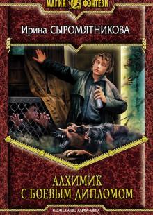 Обложка книги  - Алхимик с боевым дипломом