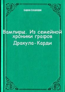 Обложка книги  - Вампиры. Из семейной хроники графов Дракула-Карди