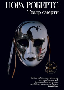 Обложка книги  - Театр смерти