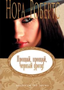 Обложка книги  - Прощай, прощай, черный дрозд!