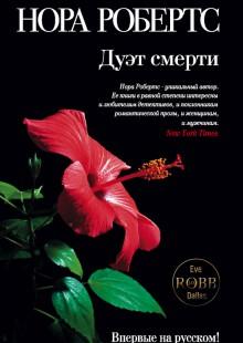 Обложка книги  - Дуэт смерти