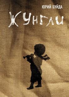 Обложка книги  - Жунгли