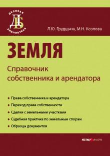 Обложка книги  - Земля. Справочник собственника и арендатора