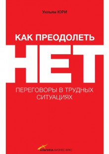 Обложка книги  - Как преодолеть НЕТ: переговоры в трудных ситуациях