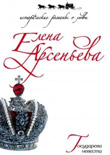 Обложка книги  - Государева невеста