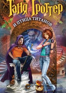 Обложка книги  - Таня Гроттер и птица титанов