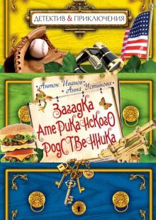 Обложка книги  - Загадка американского родственника