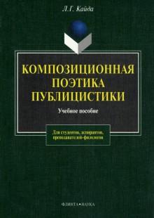 Обложка книги  - Композиционная поэтика публицистики